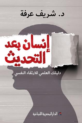 صورة كتاب إنسان بعد التحديث – شريف عرفة