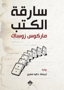 22 1 213x300 - 10 روايات عربية صدرت خلال سنة 2018