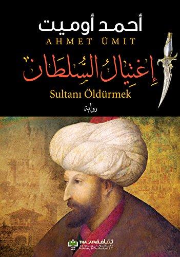 صورة رواية اغتيال السلطان – أحمد أوميت