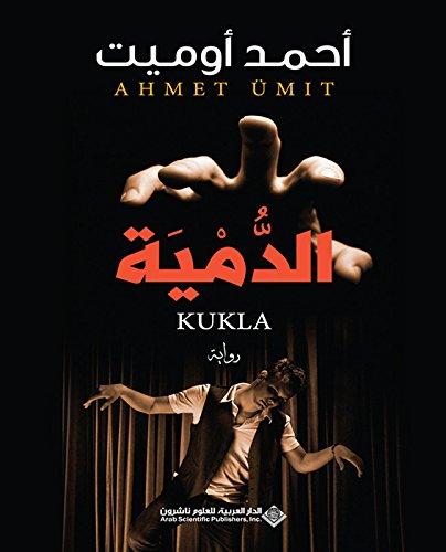 صورة رواية الدمية – أحمد أوميت