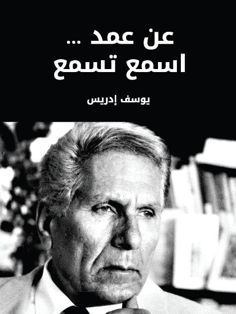 صورة كتاب عن عمد.. اسمع تسمع – يوسف إدريس