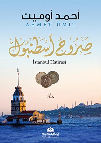صورة رواية صروح اسطنبول – أحمد أوميت