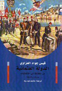 كتاب الانقلابات العسكرية في السودان