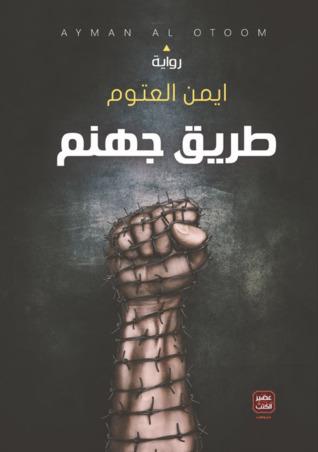 صورة رواية طريق جهنم – أيمن العتوم
