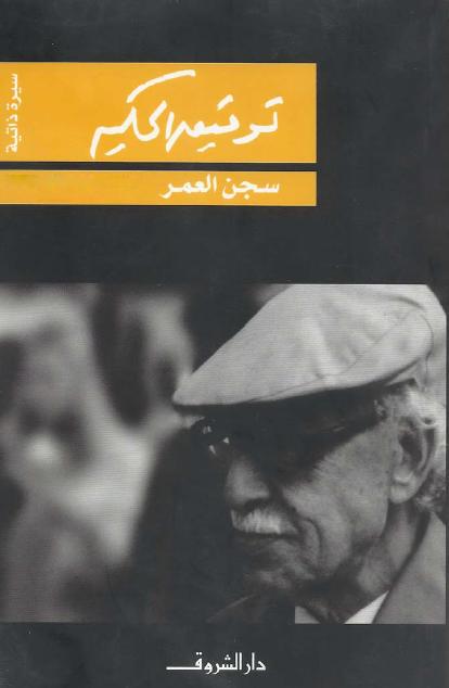 صورة كتاب سجن العمر – توفيق الحكيم