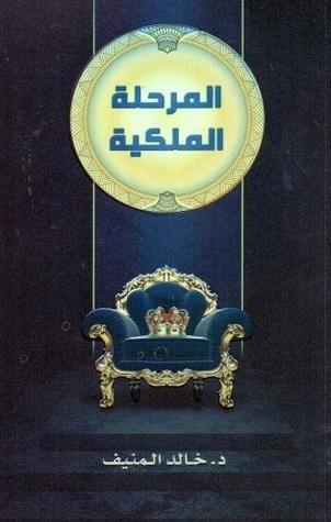صورة كتاب المرحلة الملكية – خالد المنيف