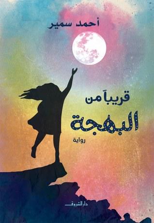 Photo of رواية قريبا من البهجة – أحمد سمير