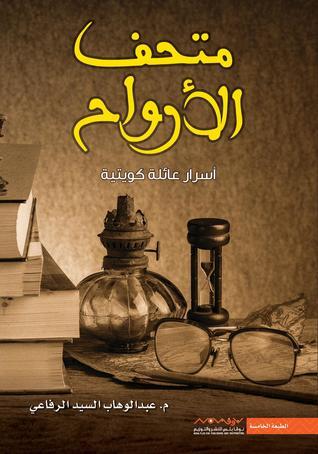 صورة رواية متحف الأرواح – عبد الوهاب السيد الرفاعي