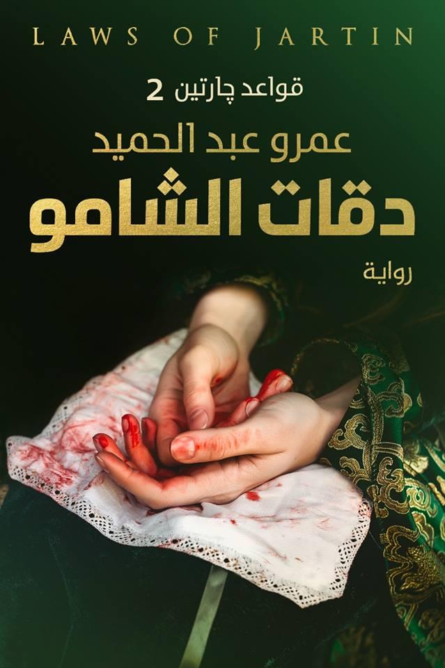 صورة رواية دقات الشامو (قواعد جارتين الجزء الثاني) – عمرو عبد الحميد