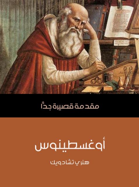 صورة كتاب أوغسطينوس: مقدمة قصيرة جدًّا – هنري تشادويك