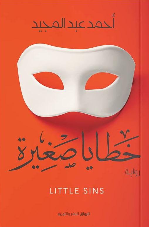 صورة رواية خطايا صغيرة – أحمد عبد المجيد