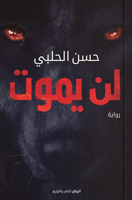 صورة رواية لن يموت – حسن الحلبي