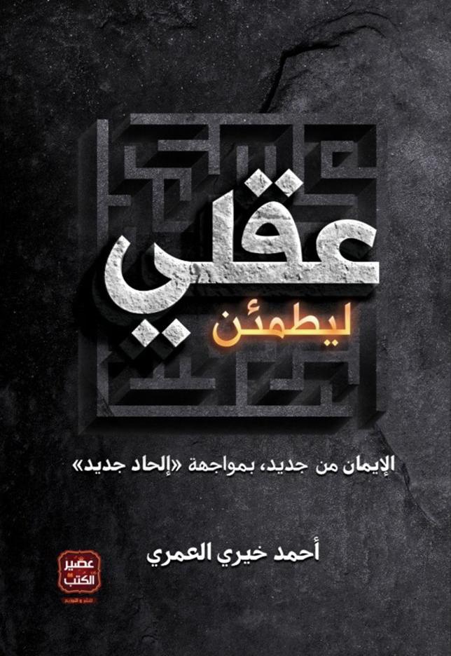 صورة كتاب ليطمئن عقلي – أحمد خيري العمري