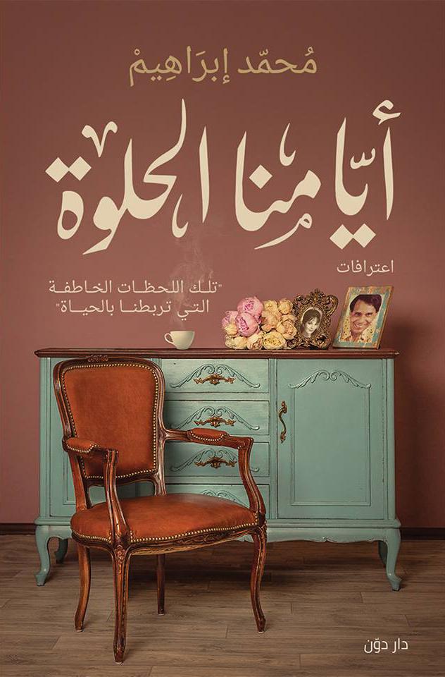 صورة كتاب أيامنا الحلوة – محمد إبراهيم