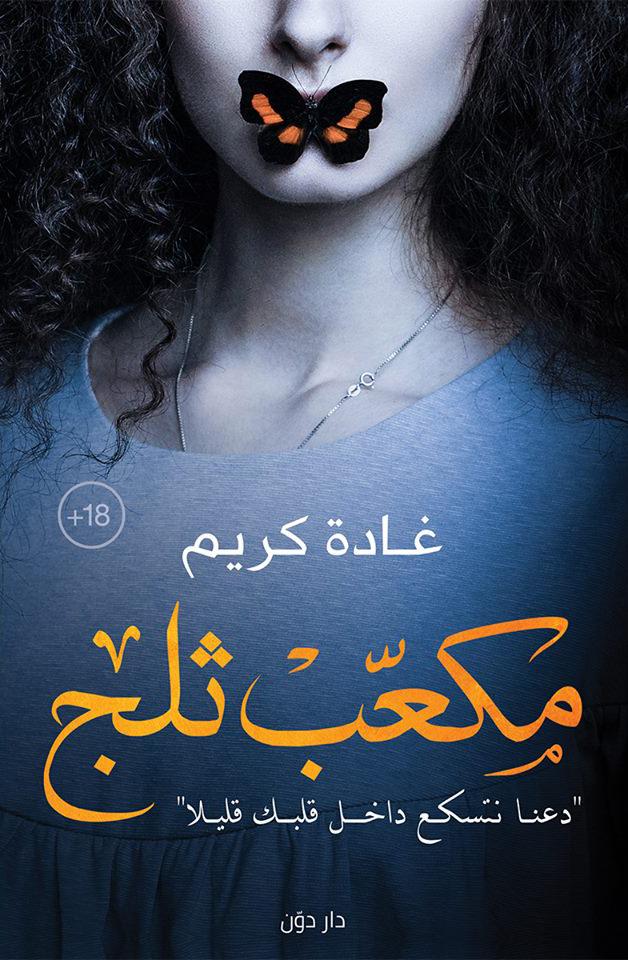 صورة كتاب مكعب ثلج – غادة كريم