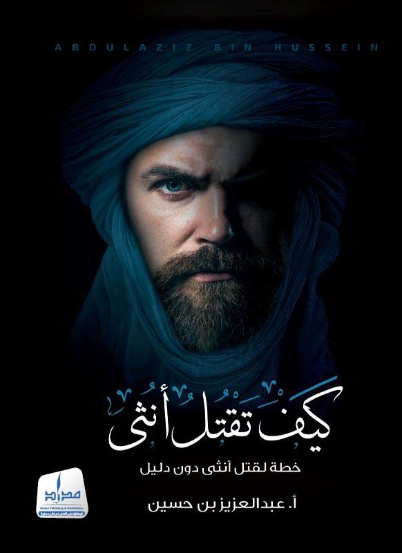 صورة كتاب كيف تقتل أنثى (خطة لقتل أنثى دون دليل) – عبد العزيز بن حسين