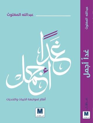 صورة كتاب غدا أجمل – عبد الله المغلوث