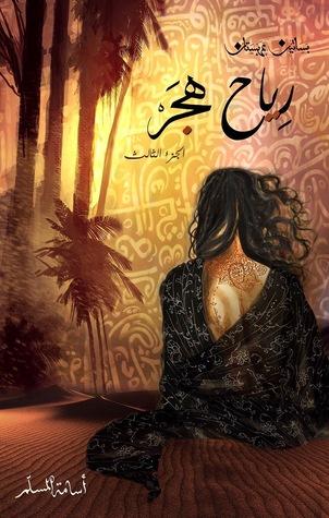 صورة رواية رياح هجر (بساتين عربستان الجزء الثالث) – أسامة المسلم