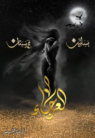 صورة رواية العرجاء (بساتين عربستان الجزء الرابع) – أسامة المسلم