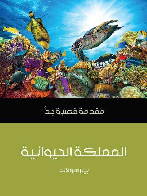 صورة كتاب المملكة الحيوانية: مقدمة قصيرة جدًّا – بيتر هولاند