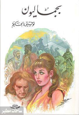 صورة مسرحية بجماليون – توفيق الحكيم