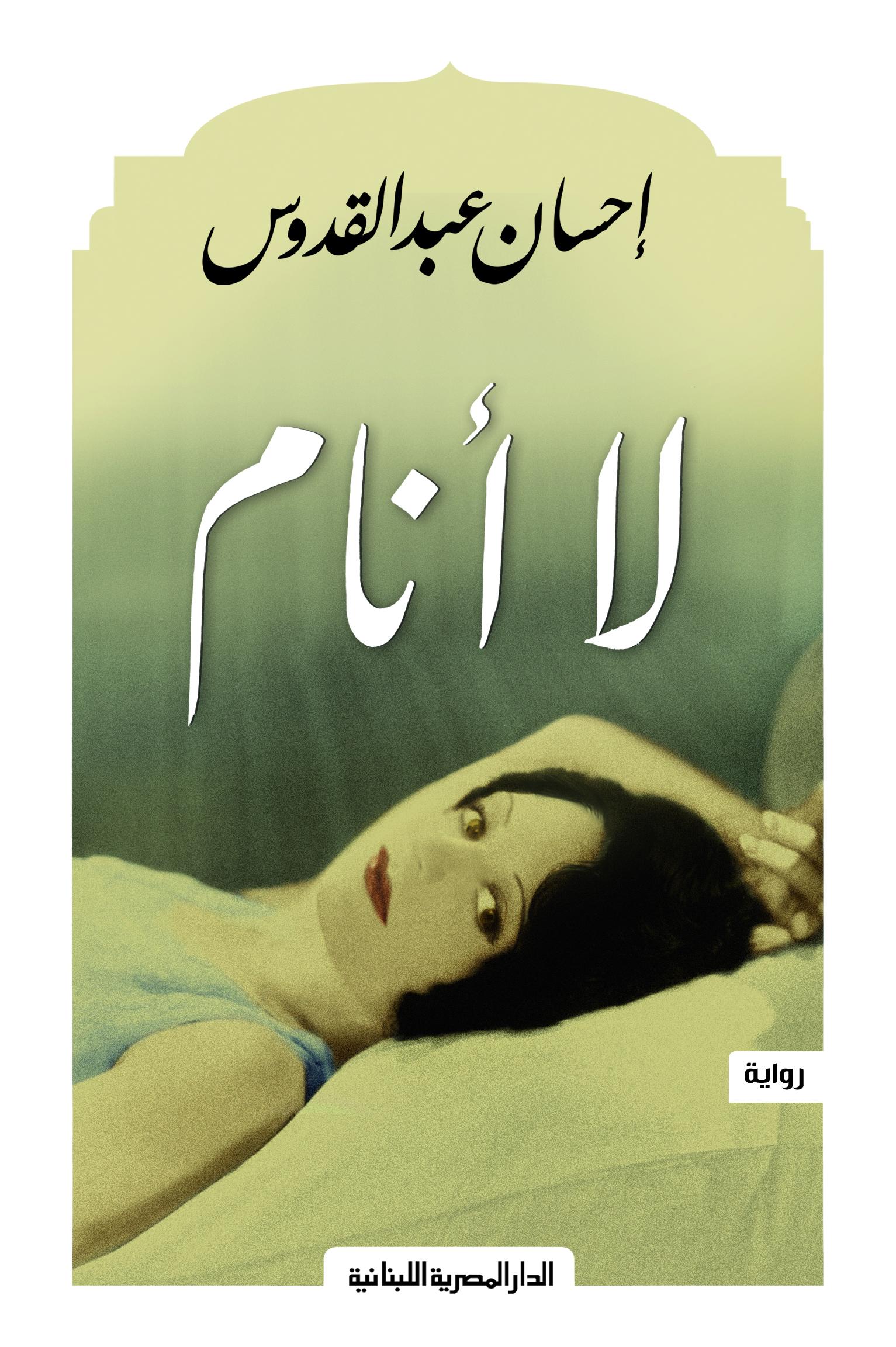 صورة رواية لا أنام – إحسان عبد القدوس