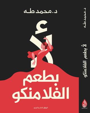 صورة كتاب لأ.. بطعم الفلامنكو – محمد طه