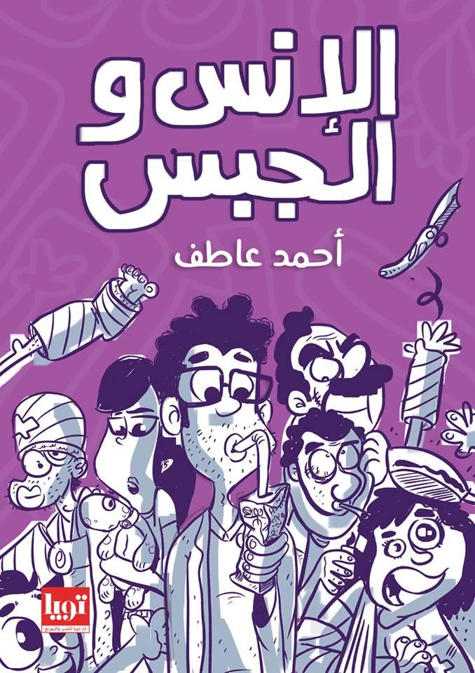 صورة كتاب الإنس والجبس – أحمد عاطف
