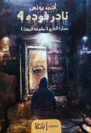 صورة رواية نادر فودة 4 (عمارة الفزع – عاصفة الموت) – أحمد يونس