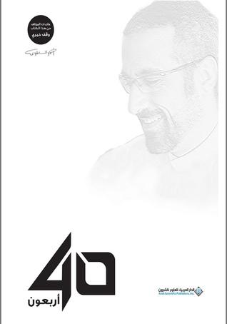 صورة كتاب 40 أربعون – أحمد الشقيري