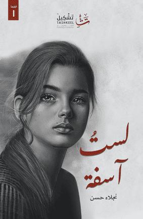 صورة كتاب لست آسفة – نجلاء حسن