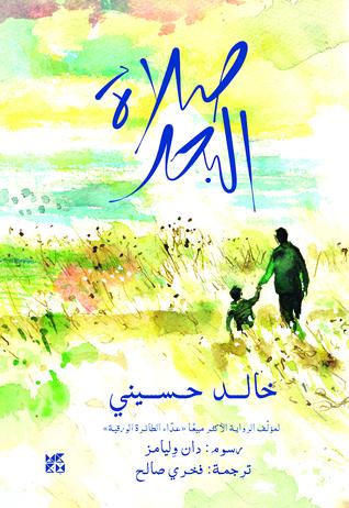 صورة رواية صلاة البحر – خالد حسيني