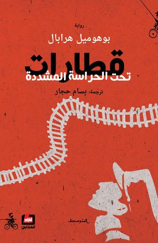 صورة رواية قطارات تحت الحراسة المشددة – بوهوميل هرابال