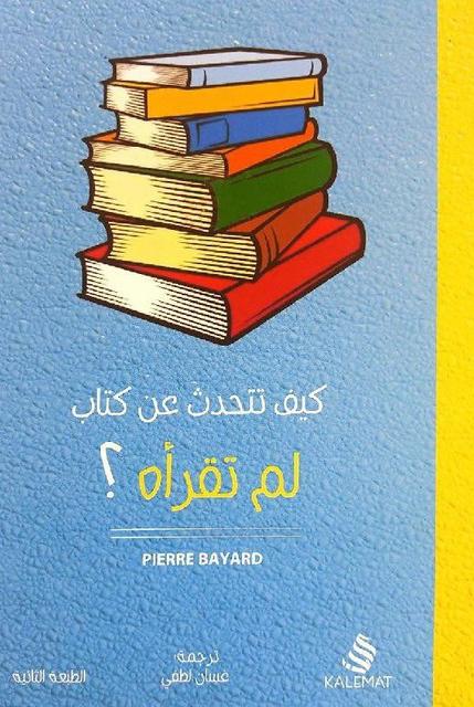 صورة كتاب كيف تتحدث عن كتاب لم تقرأه ؟ – بيير بايار