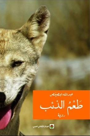 صورة رواية طعم الذئب – عبد الله البصيص