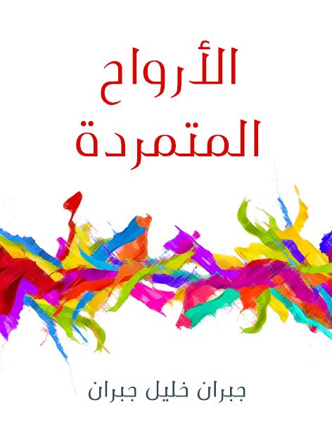 صورة كتاب الأرواح المتمردة – جبران خليل جبران