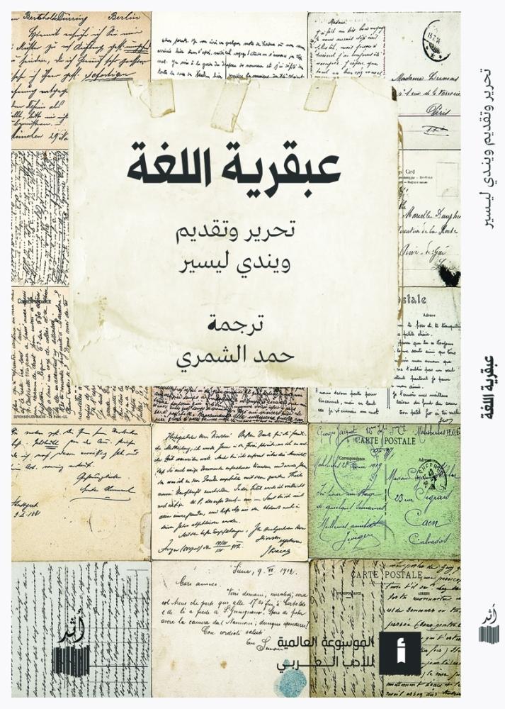 صورة كتاب عبقرية اللغة – ويندى ليسير