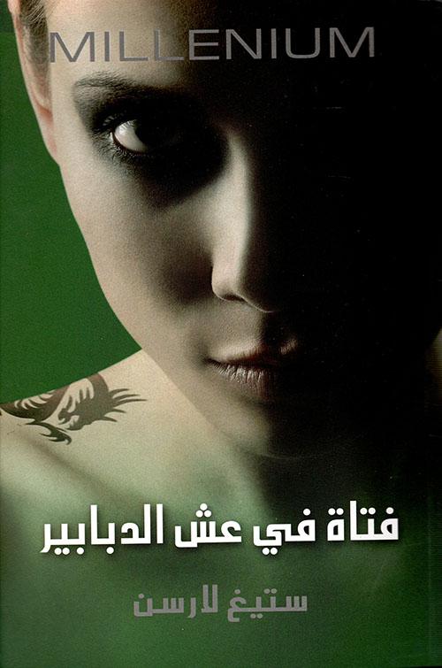 صورة رواية فتاة في عش الدبابير (ميلينيوم 3) – ستيغ لارسن