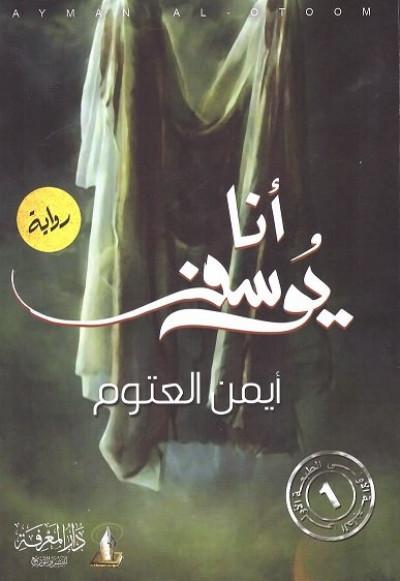 صورة رواية أنا يوسف – أيمن العتوم