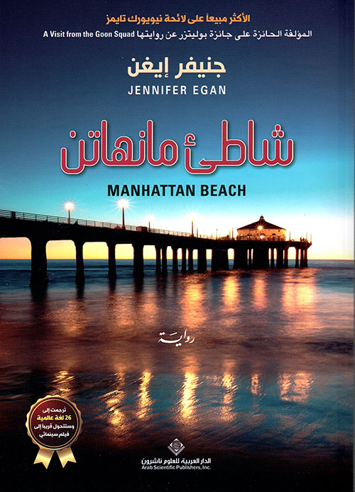 صورة رواية شاطئ مانهاتن – جنيفر إيغن