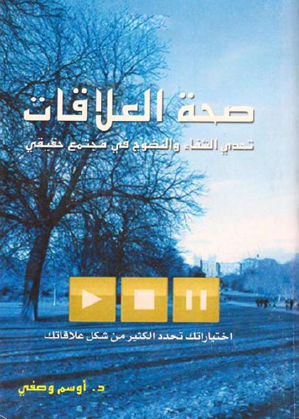 صورة كتاب صحة العلاقات (تحدى الشفاء والنضوج في مجتمع حقيقي) – أوسم وصفي