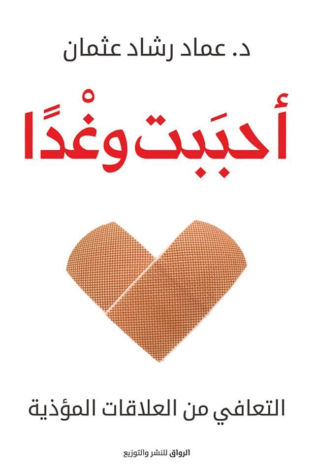 صورة كتاب أحببت وغدا – عماد رشاد عثمان