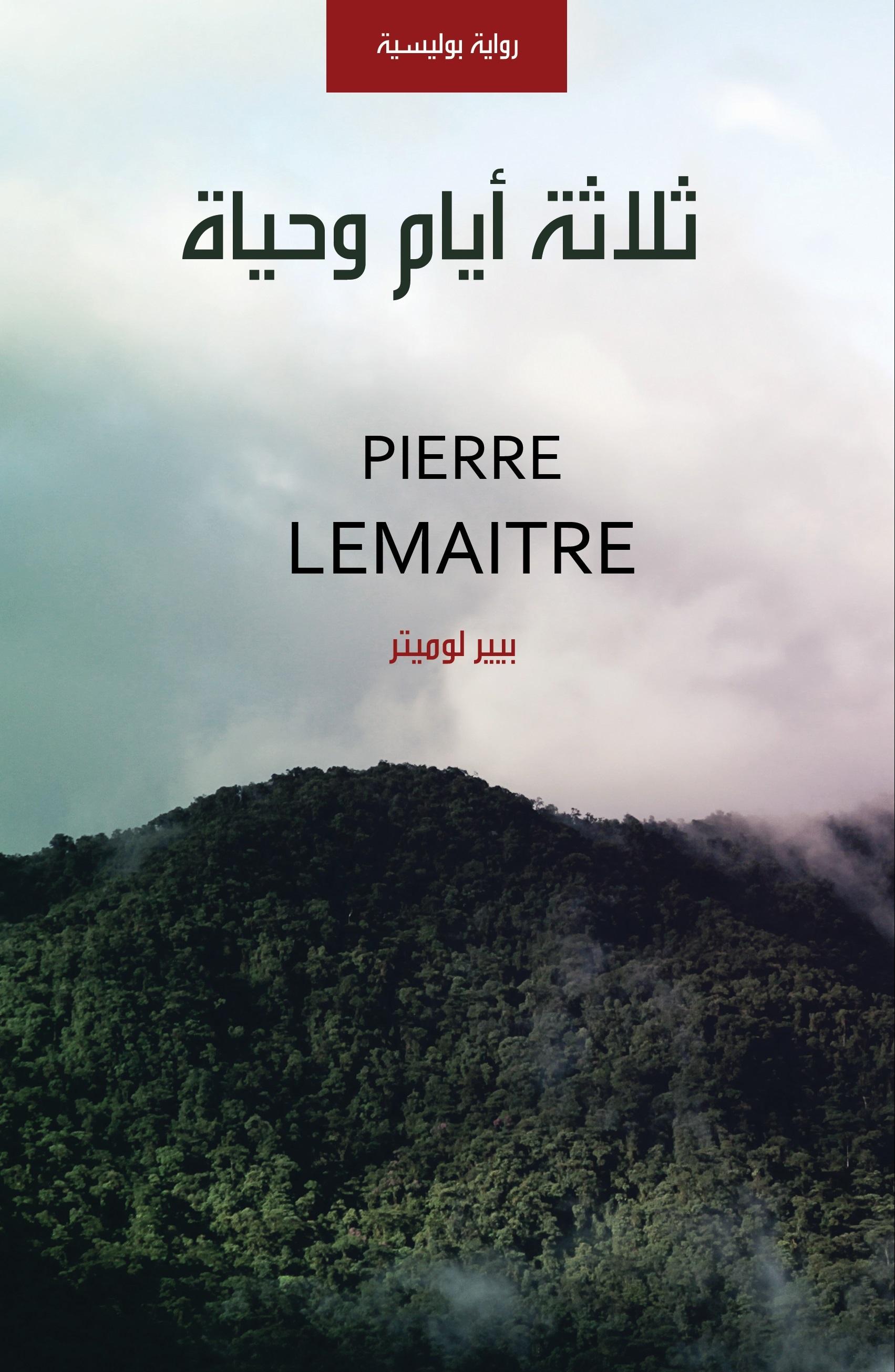 صورة رواية ثلاثة أيام وحياة – بيير لوميتر