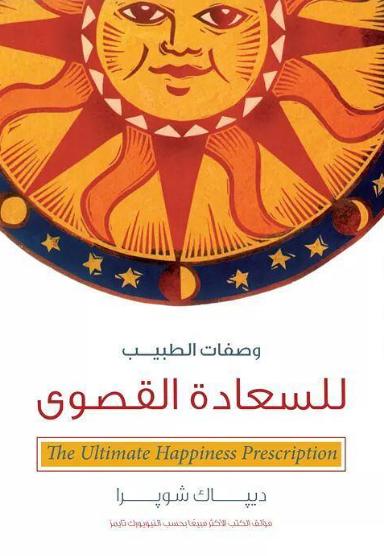 صورة كتاب وصفات الطبيب للسعادة القصوى – ديباك شوبرا