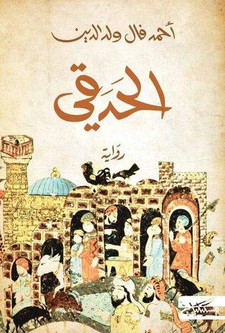 Photo of رواية الحدقي – أحمد فال ولد الدين