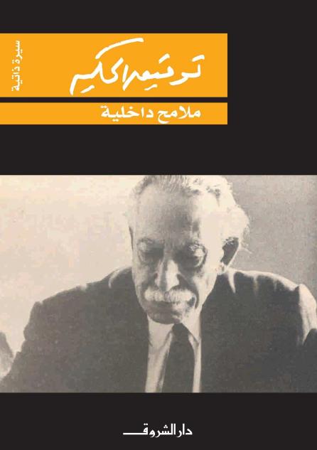 صورة كتاب ملامح داخلية (سيرة ذاتية) – توفيق الحكيم