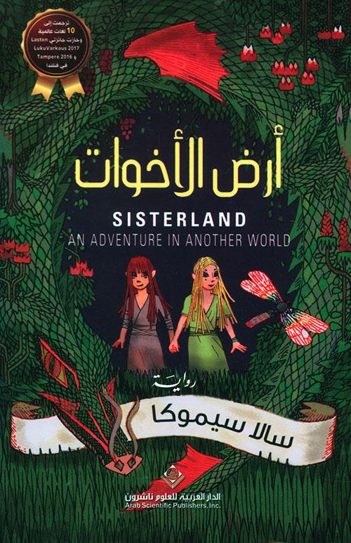 صورة رواية أرض الأخوات – سالا سيموكا