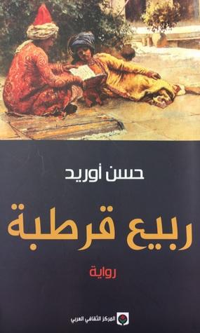 صورة رواية ربيع قرطبة – حسن أوريد