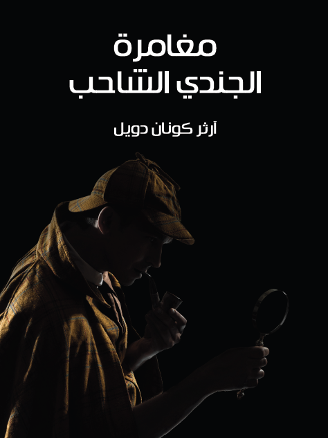 صورة رواية مغامرة الجندي الشاحب (مغامرات شيرلوك هولمز) – آرثر كونان دويل