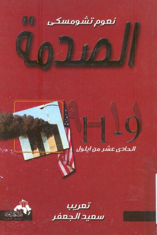 Photo of كتاب الصدمة (٩-١١ الحادي عشر من أيلول) – نعوم تشومسكي